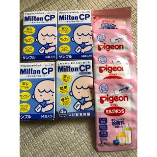 ピジョン(Pigeon)のミルトン ピジョン 除菌料(哺乳ビン用消毒/衛生ケース)