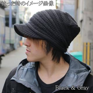 帽子 メンズ・レディース ニットキャスケット  ねじり編み  ブラック&グレー(キャスケット)