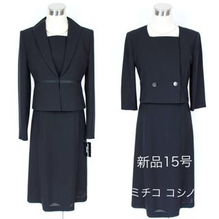 ソワール(SOIR)の新品15号 ミチコロンドンコシノ 礼服 前開きファスナー ブラックフォーマル(礼服/喪服)