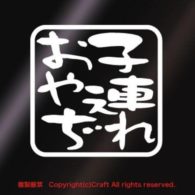 子連れおやぢ/ステッカー75mm(白) 自動車/バイクの自動車(車内アクセサリ)の商品写真