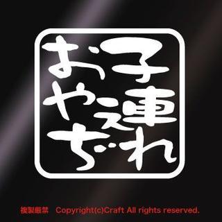 子連れおやぢ/ステッカー75mm(白)(車内アクセサリ)