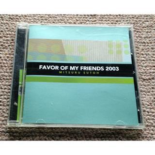 須藤満/FAVOR OF MY FRIENDS 2003(ポップス/ロック(邦楽))