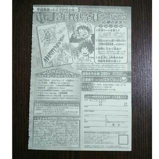シュウエイシャ(集英社)のジャンプ作家 年賀状全員サービス 応募シート(漫画雑誌)