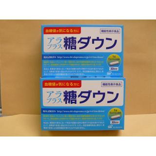 アラ(ALA)の  アラプラス 糖ダウン (30日分) 2箱セット 新品 値下げ!(その他)