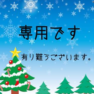 seira  様(クッションカバー)