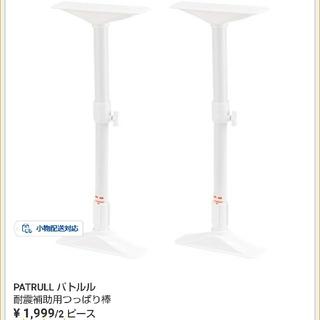 イケア(IKEA)の【送料込み】ikea  耐震補助用突っ張り棒  PATRULL パトルル(防災関連グッズ)