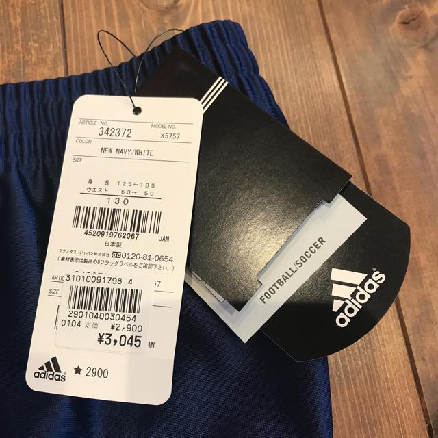 adidas(アディダス)の新品タグ付き  adidasパンツ  130 スポーツ/アウトドアのサッカー/フットサル(ウェア)の商品写真