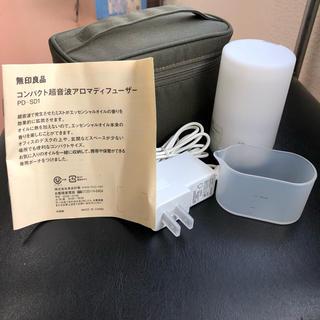 ムジルシリョウヒン(MUJI (無印良品))のcuctus様専用 無印良品 コンパクト超音波アロマディフューザー(アロマディフューザー)