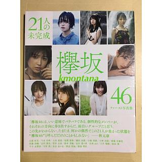 ケヤキザカフォーティーシックス(欅坂46(けやき坂46))の欅坂46 写真集 21人の未完成 新品未開封(女性タレント)