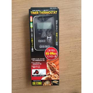 タイマーサーモ RTT-1 爬虫類 両生類 保温(爬虫類/両生類用品)