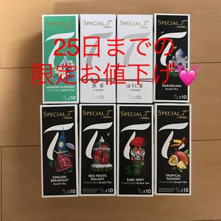 ネスレスペシャルティー8箱セット(茶)