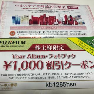 富士フイルム アスタリフト 株主優待 ヘルスケア30%割引