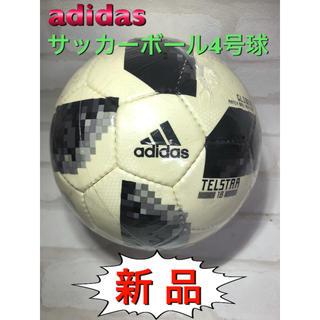 アディダス(adidas)のadidas  アディダス サッカーボール4号球 小学生用(ボール)