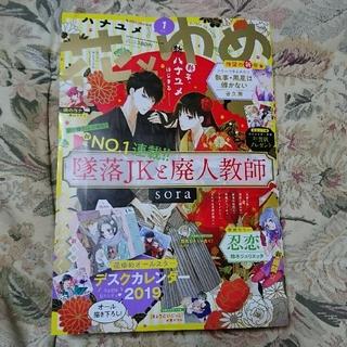 ハクセンシャ(白泉社)の花とゆめ2019年1号(2018年12月5日発売)(漫画雑誌)