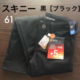 しまむら - 【新品タグ付】新 裏地あったかパンツ +5℃  スキニー61 しまむら今季モデル