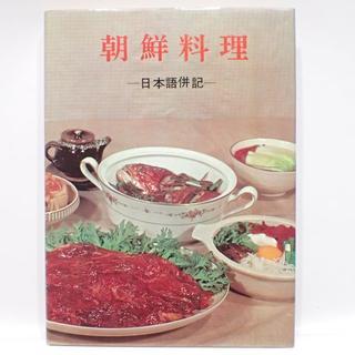 C322 朝鮮料理 日本語併記 朝鮮画報社編 昭和45年 初版 古書(住まい/暮らし/子育て)