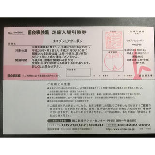 国立演芸場 定席入場引換券 2枚組★2019年3月20日迄有効(落語)