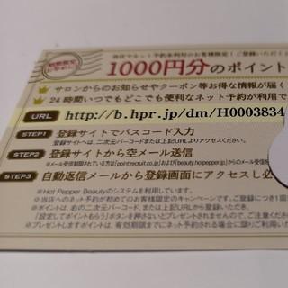 ホットペッパービューティー1000ポイント(その他)