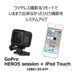 ゴープロ(GoPro)の売り切り★Hero5 session + iPod touch (ビデオカメラ)