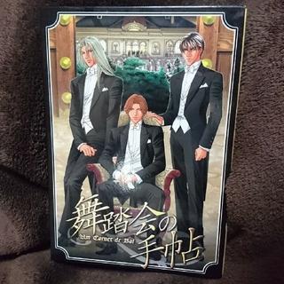 【BLCD】舞踏会の手帖 Un Carnet de Bal  新田祐克(CDブック)