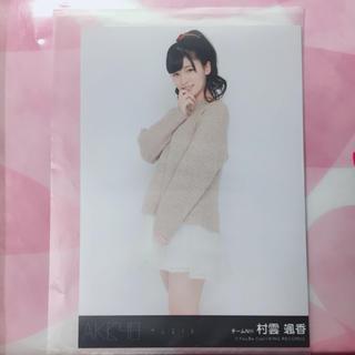 エヌジーティーフォーティーエイト(NGT48)の村雲颯香 劇場版生写真