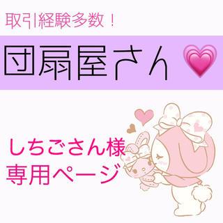 しちごさん様 専用ページ(アイドルグッズ)
