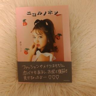 ニコルノホン 藤田ニコル(女性タレント)