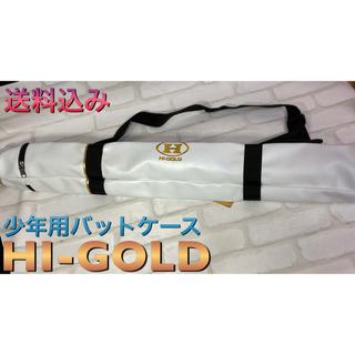 ハイゴールド(HI-GOLD)のHI-GOLD ハイゴールド 野球 少年用バットケース(バット)