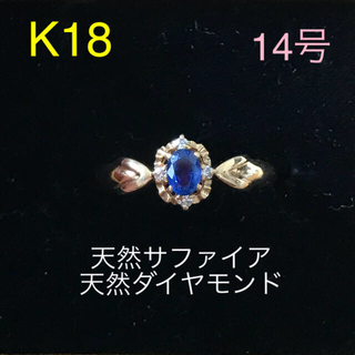 K18 天然 サファイア ダイヤ リング 鑑別書 ケース付き 14号(リング(指輪))