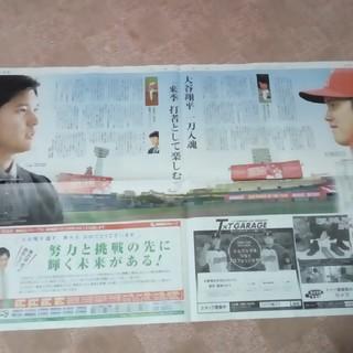 大谷翔平(スポーツ選手)