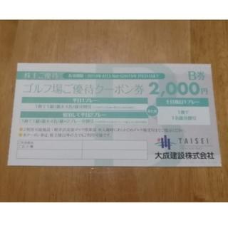 軽井沢高原ゴルフ倶楽部(ゴルフ場)