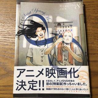 コウダンシャ(講談社)の聖おにいさん 8(青年漫画)