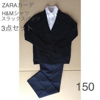 ザラ(ZARA)のキッズ ZARAザラ 紺カーデ H&M白シャツ 紺スラックスパンツ 3点セット(ドレス/フォーマル)