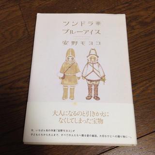《送料込》ツンドラブルーアイス☆安野モヨコ(少女漫画)