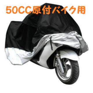 【送料無料♪ 新品】50CC 原付バイク Mサイズ バイクカバー(その他)
