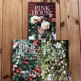 ピンクハウス(PINK HOUSE)の2015❣️カタログセット🌹(ファッション)