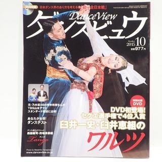 C348 ダンスビュウ 2015 10月号 DVD付き ワルツ 臼井一史 臼井恵(趣味/スポーツ/実用)