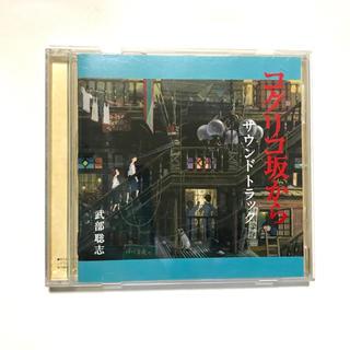 ジブリ(ジブリ)のコクリコ坂から サウンドトラック 武部聡志 CD(アニメ)