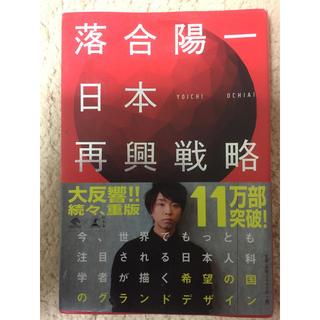 ゲントウシャ(幻冬舎)の落合陽一 日本再興戦略(ビジネス/経済)