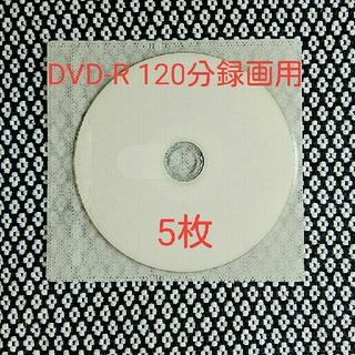 ミツビシ(三菱)のDVD-R 120分録画用 5枚セット(DVDレコーダー)