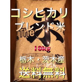 The米 コシヒカリブレンド(茨城、栃木県産)10kg(米/穀物)