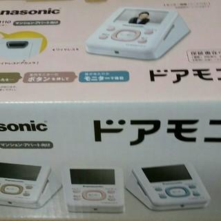 パナソニック(Panasonic)のこゆきちゃん様専用 ドアモニ モカ(防犯カメラ)