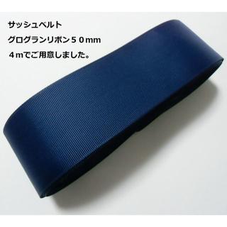 グログランリボン 50mm巾 サッシュベルト ウエディング ネイビーブルー(ウェディングドレス)