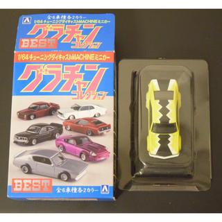 アオシマ(AOSHIMA)の【希少品】アオシマ グラチャン コレクション サバンナRX-3 シークレット(ミニカー)