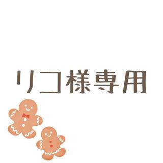 リコ様専用(アニメ)