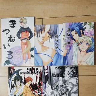 【NARUTO様専用】同人誌 サスケ&NARUTO(BL)