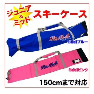 スキーケース ジュニア用(その他)