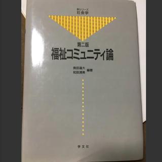 福祉コミュニティ論(語学/参考書)