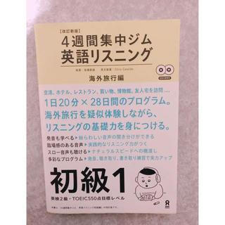 英検 TOEICに最適!! 最終値下げ(資格/検定)