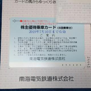 南海電鉄 株主優待 乗車回数券(鉄道乗車券)
